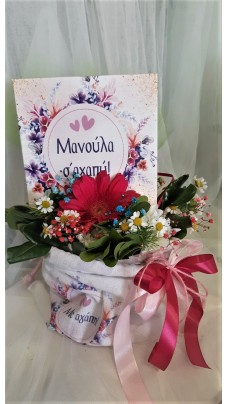 Bouquet ''Mother's Day'' (LLM0034)